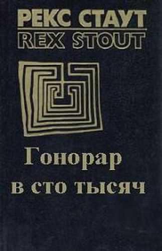 Гонорар сто тысяч - Рекс Стаут