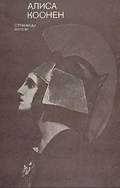 Аудиокнига Коонен Алиса. Творческий портрет
