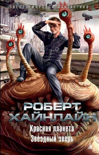 Аудиокнига Красная планета
