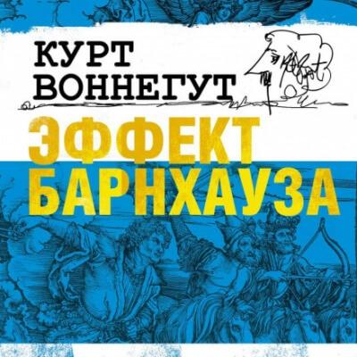 Эффект Барнхауза - Курт Воннегут