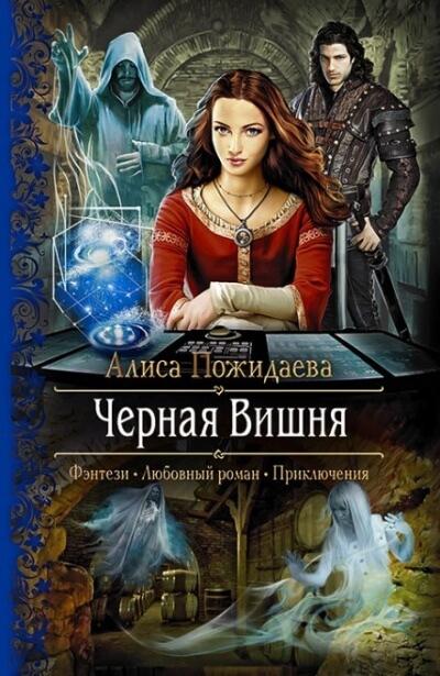 Чёрная Вишня + bonus Вероника и султан - Алиса Пожидаева