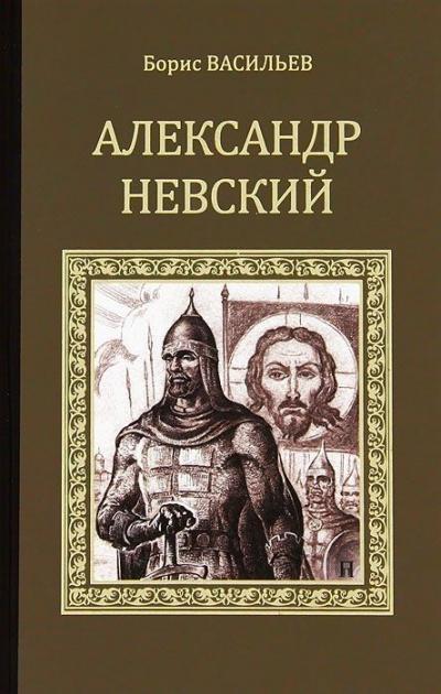 Александр Невский - Борис Васильев