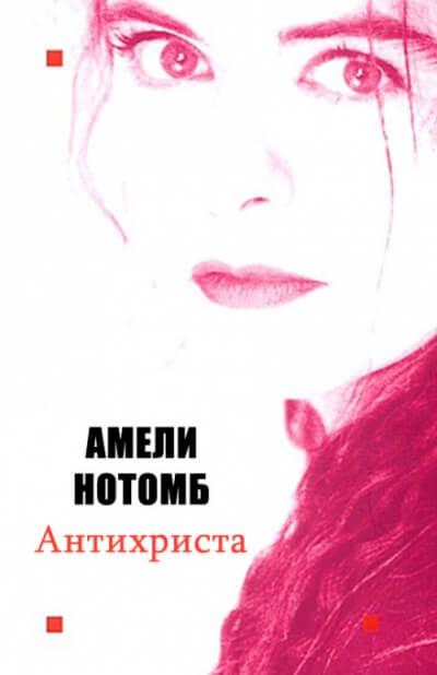 Антихриста - Амели Нотомб