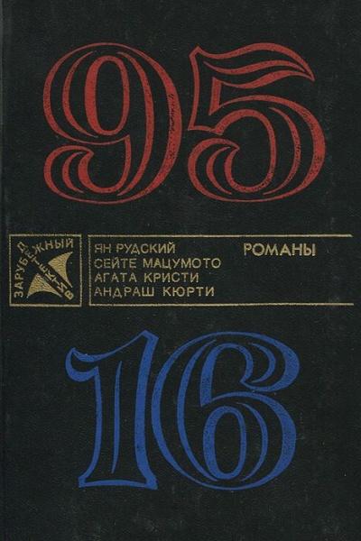 Аудиокнига 95-16