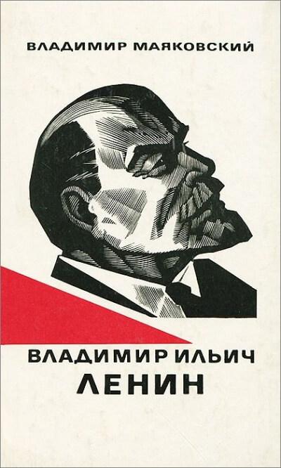 Аудиокнига Владимир Ильич Ленин