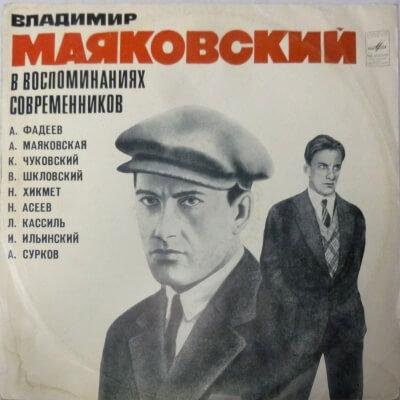 Аудиокнига Избранное. Маяковский в воспоминаниях современников