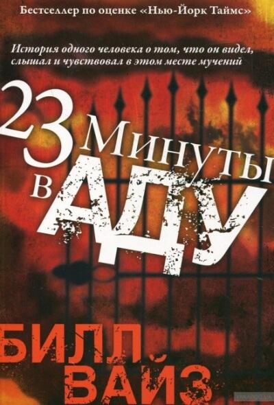 23 минуты в аду - Билл Вайз