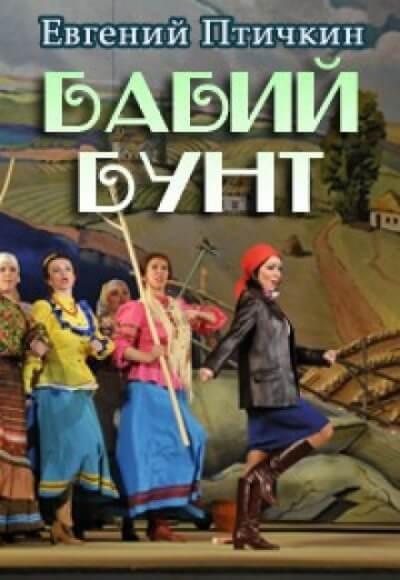 Аудиокнига Бабий бунт
