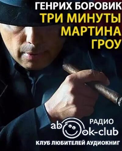 Три минуты Мартина Гроу - Генрих Боровик