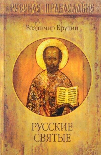 Русские святые - Владимир Крупин