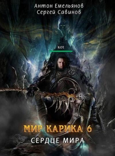 Сердце Мира - Антон Емельянов, Сергей Савинов