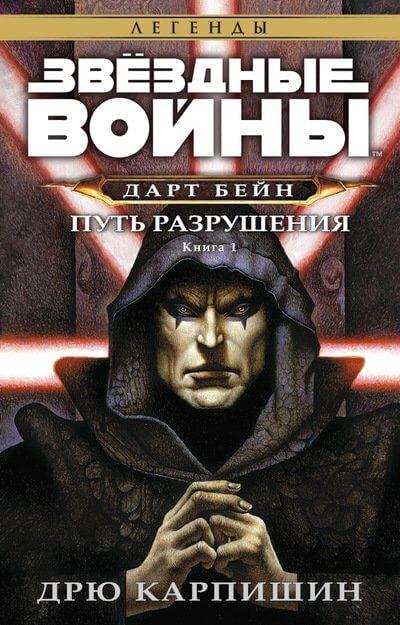 Путь разрушения - Дрю Карпишин