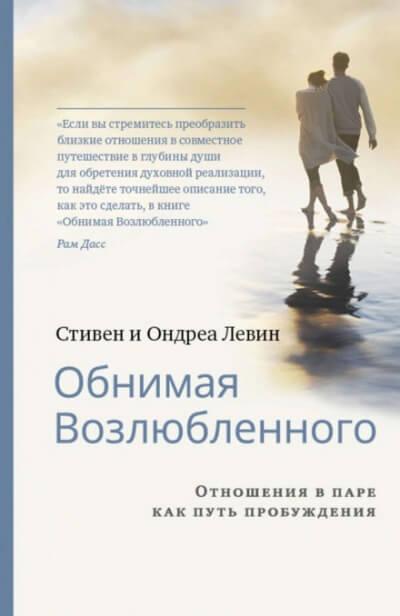 Обнимая Возлюбленного - Стивен Левин, Ондреа Левин