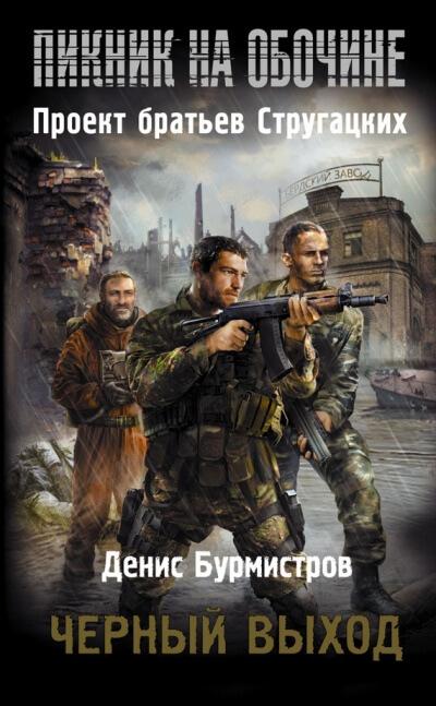 Чёрный выход - Денис Бурмистров