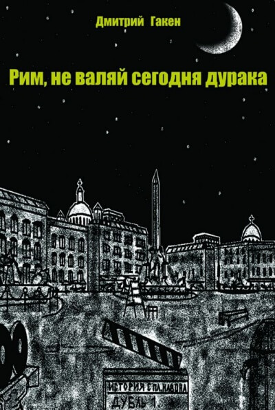 Рим, не валяй сегодня дурака - Дмитрий Гакен