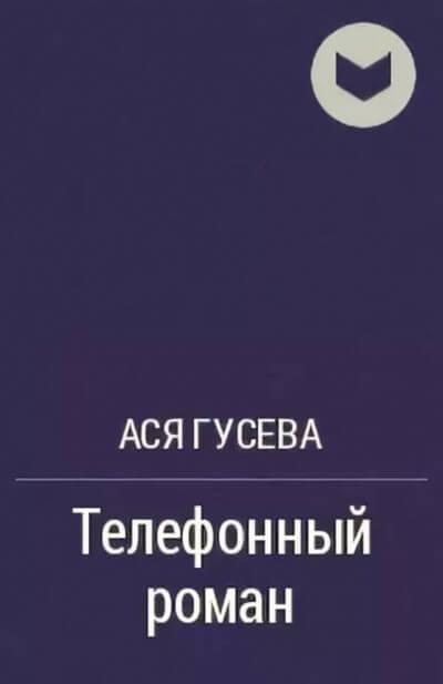 Телефонный роман - Ася Гусева