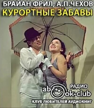 Аудиокнига Курортные забавы