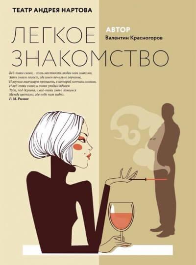 Легкое знакомство - Валентин  Красногоров