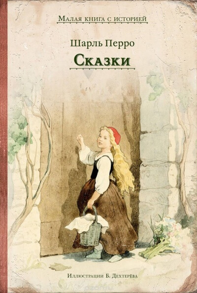 Аудиокнига Коллекция сказок