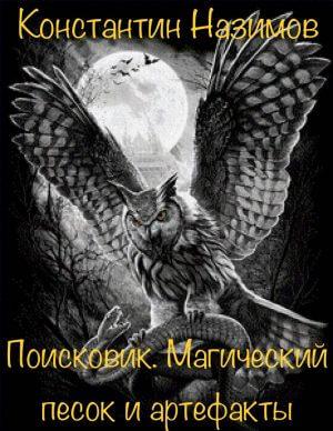 Поисковик. Магический песок и артефакты - Константин Назимов