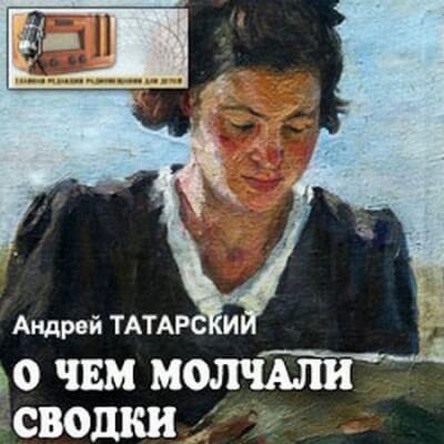 О чем молчали сводки - Андрей Татарский