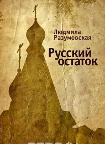 Аудиокнига Русский остаток