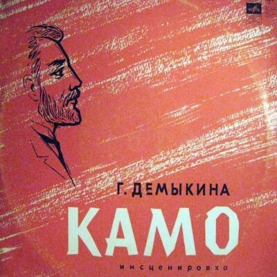 Аудиокнига Камо