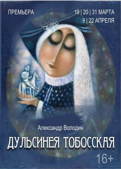 Дульсинея Тобосская - Александр Володин