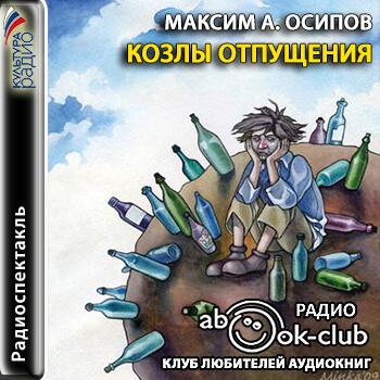 Аудиокнига Козлы отпущения