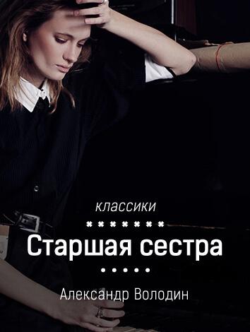 Старшая сестра - Александр Володин