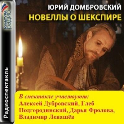 Аудиокнига Новеллы о Шекспире