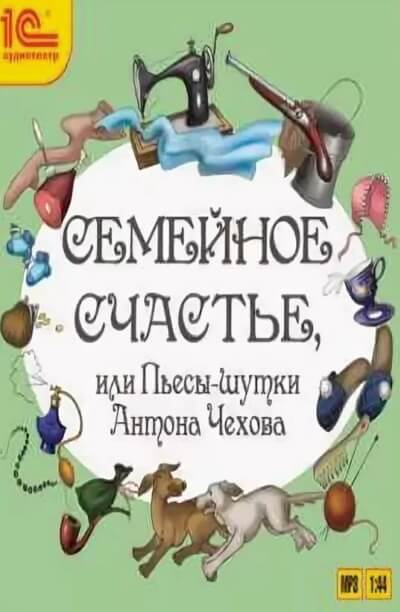 Аудиокнига Семейное счастье или Пьесы-шутки Антона Чехова