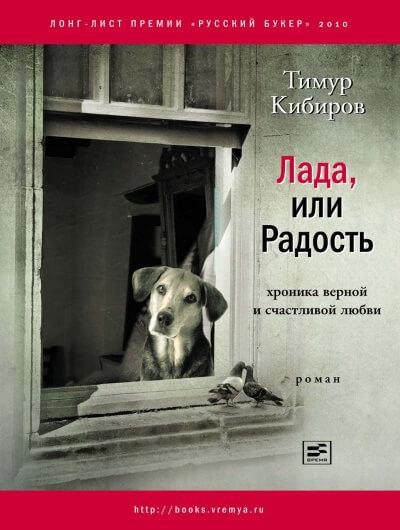 Лада, или Радость. Хроника верной и счастливой любви - Тимур Кибиров