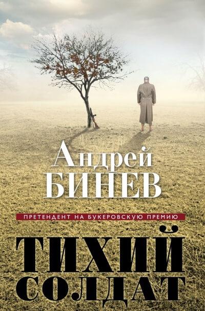 Тихий солдат - Андрей Бинев