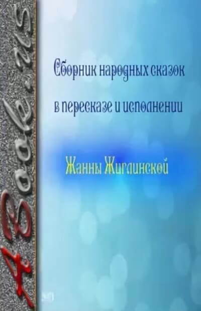 Сборник народных сказок в пересказе и исполнении Жанны Жиглинской