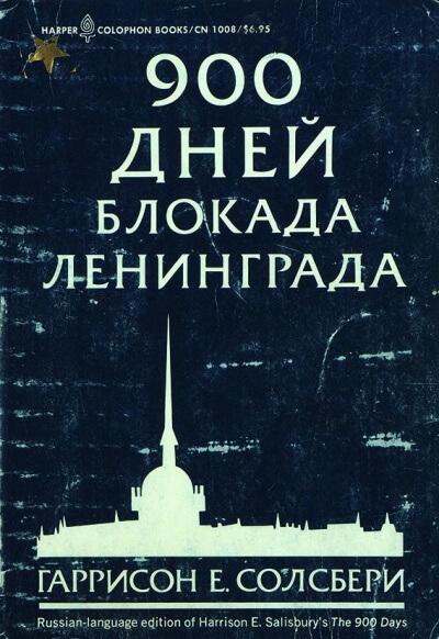 900 дней. Блокада Ленинграда - Солсбери Гаррисон
