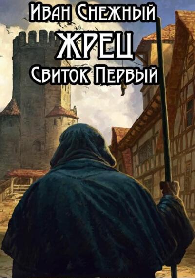 Свиток Первый - Иван Снежный