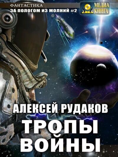 Тропы войны - Алексей Рудаков