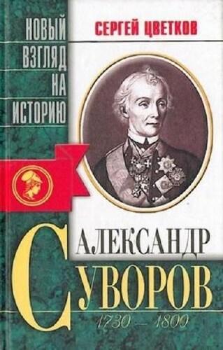 Александр Суворов - Сергей Цветков