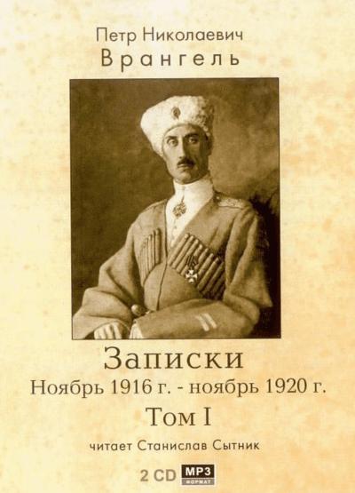 Аудиокнига Записки. Ноябрь 1916 - ноябрь 1920