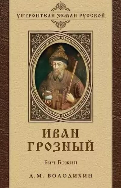 Аудиокнига Иван Грозный - Бич Божий