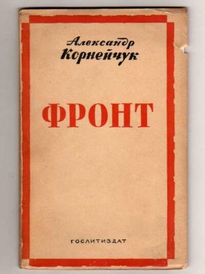 Фронт - Александр Корнейчук