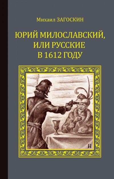 Юрий Милославский, или Русские в 1612 году - Михаил Загоскин
