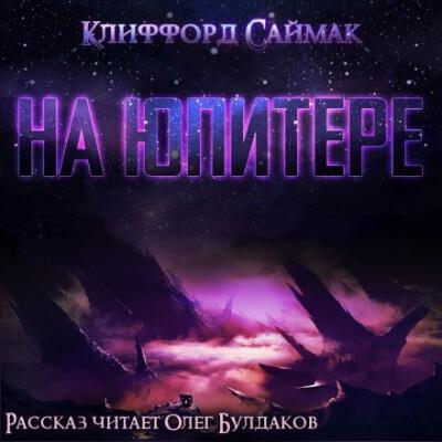 На Юпитере - Клиффорд Саймак