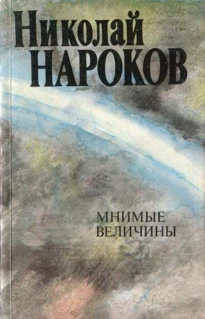 Мнимые величины - Николай Нароков