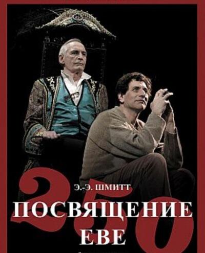 Посвящение Еве - Эрик Эмманюэль Шмитт