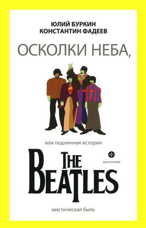 Аудиокнига Осколки неба, или подлинная история The Beatles. Книга 1