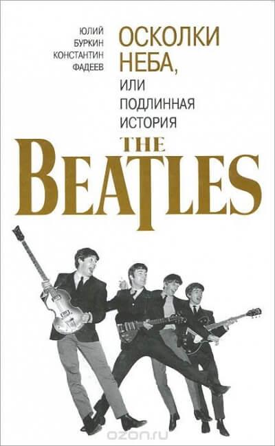 Скачать аудиокнигу Осколки неба, или подлинная история The Beatles. Книга 2
