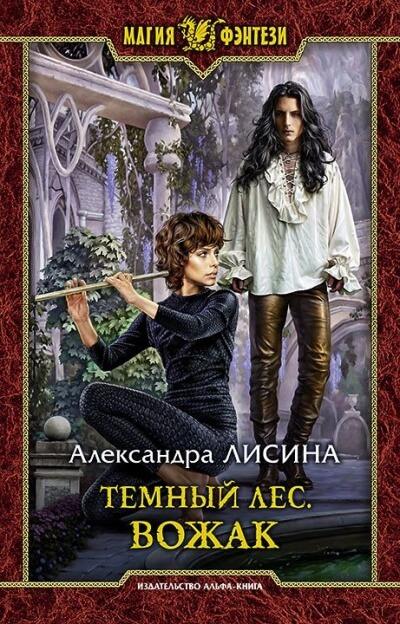 Вожак - Александра Лисина