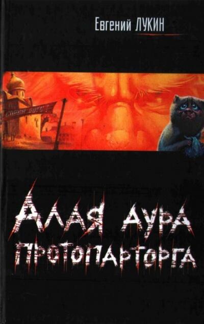 Аудиокнига Алая аура протопарторга